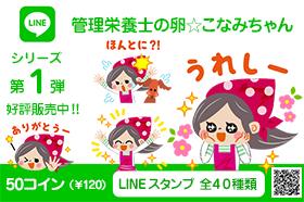 LINEスタンプ「管理栄養士の卵☆こなみちゃん」シリーズ第1弾 好評発売中