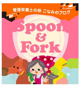 管理栄養士の卵☆こなみのブログ Spoon & Fork